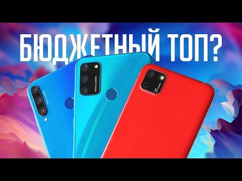 Так ли хороши? Обзор доступного трио Honor 9C, 9A, 9S за 6-11 тысяч рублей с NFC!