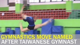 Gymnastics maneuver named after Taiwanese gymnast | Taiwan News | RTI