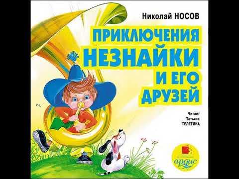 Николай Носов – Приключения Незнайки и его друзей. [Аудиокнига]