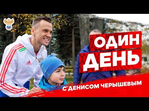 Один день с Денисом Черышевым!   РФС ТВ