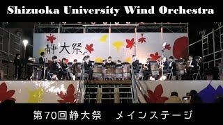 静岡大学吹奏楽団 第70回静大祭メインステージ