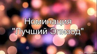 """Номинация """"Лучший Эпизод"""" саги """"ЭиР-Тайны Любви"""""""