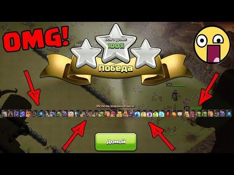 ALL TROOPS ATTACK -CLASH OF CLANS | sam1735 | Biggest Atttack in the History Of COC