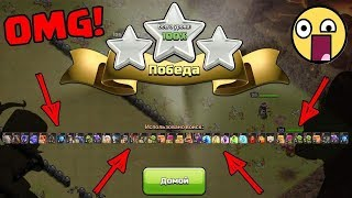 ALL TR-CLASH OF CLANS | sam1735 | Biggest Atttack in the History Of COC