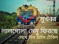Time Table Sealdah/Ranaghat Lalgola MEMU Back in Service || শিয়ালদহ / রানাঘাট লালগোলা MEMU
