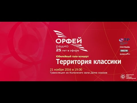 Радио Орфей слушать онлайн 99,2 FM, Москва