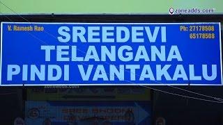 Sree Devi Swagruha Foods | AS Rao Nagar Hyderabad | zoneadds.com