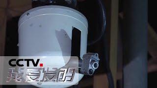 《我爱发明》 20190904 烈火哨兵| CCTV科教