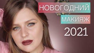 НОВОГОДНИЙ МАКИЯЖ 2021 Подробный урок по макияжу Natasha Denona Gold Pat McGRATH Flesh 3