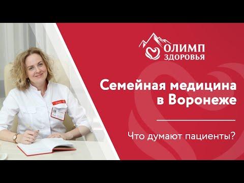 Семейная медицина в Воронеже. Что думают пациенты?