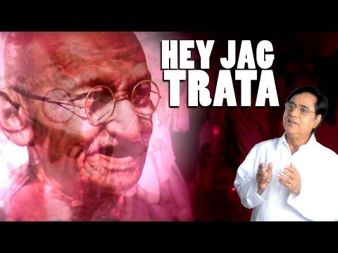 Hey Jag Trata (with Lyrics) |  Jagjit Singh | Ishwar Allah Tere Naam | Times Music Spiritual