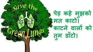 A motivational poem on saving trees (environment) in Hindi