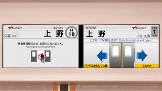 東京メトロ日比谷線&東武スカイツリーライン座席指定列車THライナー 全区間LCD再現(霞ケ関~久喜)自動放送付