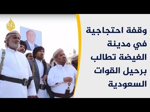 نساء المهرة ينظمن وقفة احتجاجية تطالب برحيل القوات السعودية