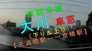 京阪本線【大川 車窓(下り&上り)】(天満橋駅←→京橋駅)