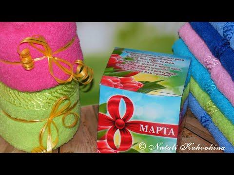 Упаковываем красиво полотенчик для подарка