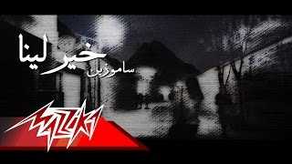 Kheir Leina - Samo Zaen خير لينا - سامو زين