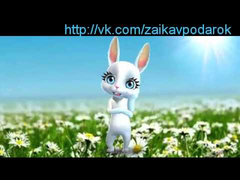Зайка - МАМА