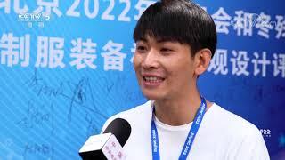 [北京2022]北京冬奥会制服装备视觉外观设计征集活动成效显著| CCTV体育 - YouTube