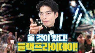 블랙프라이데이 직구 꿀팁 및 쇼핑 !! (feat.이베…