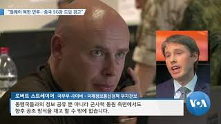 "[VOA 뉴스] ""화웨이 북한 연루…중국 5G망 도입 경고"""