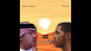 Drake x Mehad Hamad | ميحد حمد x دريك
