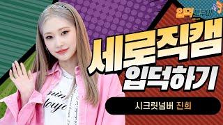 HK직캠|시크릿넘버(SECRET NUMBER) 진희, 시크한 매력 물씬…'웃는 모습은 더 예뻐~'