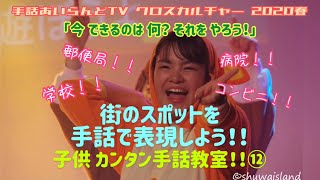 手話あいらんどTV https://www.shuwa-island.jp/movie/ 「今できるのは何?それをやろう!!」