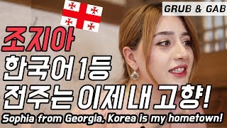Korea is my hometown now! Georgian Sophia who won Korean speaking competition! [GRUB & GAB]