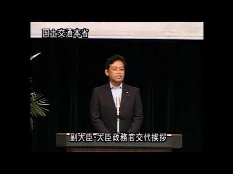 【ミヤウチューブ】国土交通政務官交代式での挨拶