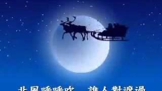 台语版圣诞歌