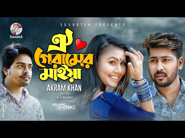 Oi Gramer Maiya by Akram Khan Video Song Download