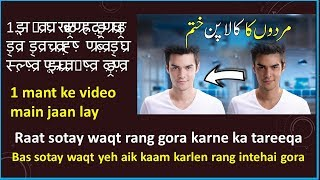 Skin Whitening Home Remedies / Gora hone ka tarika in Hindi / Urdu || Fairness Tips  (2018)