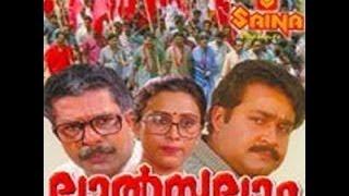 Lal Salam | Full Malayalam Movie | Mohanlal,Urvashi
