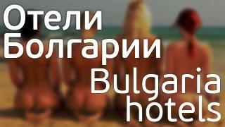 Отели Болгарии(Отели Болгария на видео и в каталоге отелей angelonyx http://angelonyx.com/oteli-bolgarii/ Отель Barcelo Royal Beach Hotel & Residence раскинул..., 2013-07-11T09:35:20.000Z)