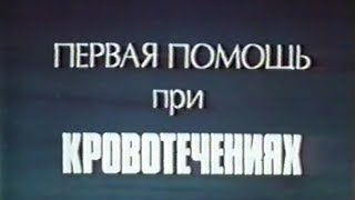 Скачать Это необходимо уметь каждому Фильм I Первая помощь при кровотечениях 1990