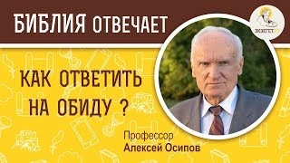 Как ответить на обиду? Библия отвечает. Профессор Алексей Ильич Осипов