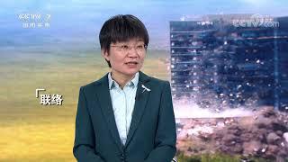 《防务新观察》 20200619 朝韩联络大楼被爆破 半岛局势温度或降至冰点?|军迷天下 - YouTube