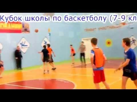 Кубок школы №2 (Губаха) по баскетболу среди 7-9х классов