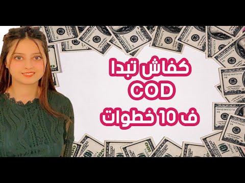 CASH ON DELIVERY ECOMMERCE MAROC - من الصفر حتى الاحتراف cash on delivery شرح