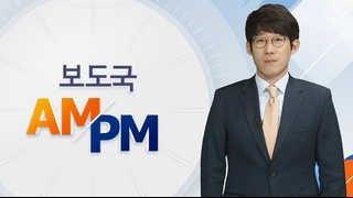[AM-PM] 복지부, 서울시 청년수당 브리핑…갈등 격…