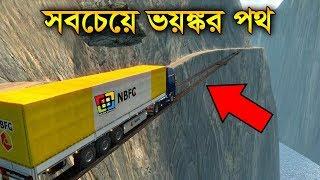বিশ্বের সবচেয়ে ভয়ঙ্কর লম্বা 5টি রাস্তা | Top 5 Most Dangerous Long Roads In The World