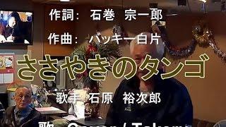 日本歌謡 石原裕次郎 ささやきのタンゴ 作詞:石巻宗一郎 作曲:バッキ...