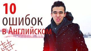 10 ОШИБОК Русских в Английском Языке   Jobs School