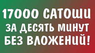 17 000 САТОШИ ЗА 10 МИНУТ БЕЗ ВЛОЖЕНИЙ! НОВАЯ СХЕМА ЗАРАБОТКА В ИНТЕРНЕТЕ НА ВИДЕО 2020
