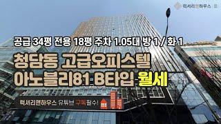 [계약완료] 청담동 고급오피스텔_아노블리81 34B타입