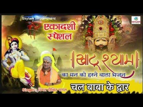 Chal Baba Ke Dwar Pata Na Ke Dede {Hit Krishan Bhajan} By Vimal Dixit 'Pagal'