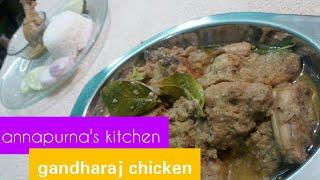 Aroma king chicken/গন্ধরাজ চিকেন/gondhoraj chicken/bengali dish/annapurna special