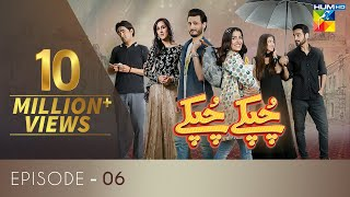 Chupke Chupke | Episode 6 | Digitally Presented by Mezan & Powered by Master Paints | HUM TV | Drama