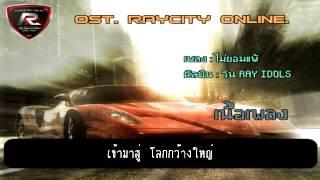วิน RAY IDOLS - ไม่ยอมแพ้ (OST. Raycity) เนื้อเพลง